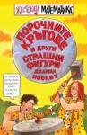 Порочните кръгове и други страшни фигури (2005)