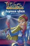 Ледения цвят (2005)
