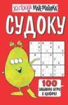 Судоку (2005)