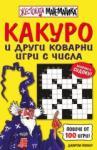 Какуро и други коварни игри с числа (2006)