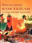 Фантастични коктейли и тонизиращи напитки (2012)