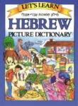 Let's Learn Hebrew Picture Dictionary (2002)