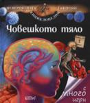 Човешкото тяло (2009)