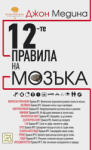 12-те правила на мозъка (2011)