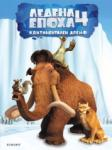 Ледена епоха 4: Континентален дрейф (ISBN: 9789542708186)