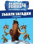 Зъбати загадки (ISBN: 9789542708193)