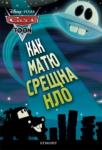 Как Матю срещна НЛО (ISBN: 9789542708124)