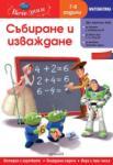 11: Събиране и изваждане (ISBN: 9789542706939)