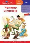 10: Четене и писане (ISBN: 9789542706984)
