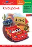 8: Събиране (ISBN: 9789542706915)