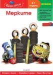 7: Мерките (ISBN: 9789542706922)