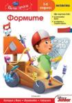 4: Формите (ISBN: 9789542706960)