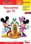 3: Числата до 10 (ISBN: 9789542706953)