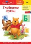 1: Главните букви (ISBN: 9789542707011)
