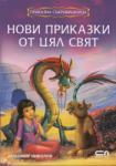 Нови приказки от цял свят. Приказна съкровищница (2012)
