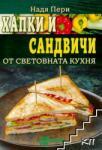 Хапки и сандвичи от световната кухня (2012)