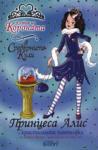 Принцеса Алис и кристалната пантофка (2009)