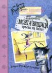 Моята своенравна вещица тръгва на балет (2009)