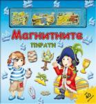 Магнитните пирати (2009)