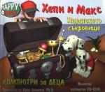 Хепи и Макс: Пиратското съкровище (1999)