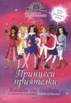 Принцеси приятелки - книжка със стикери (2009)