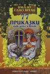 77 приказки от цял свят (2010)