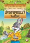 Добричкият зайко (2005)