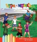 Игри без играчки. . . и други закачки Кн. 3 (2012)
