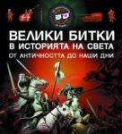 Велики битки в историята на света от Античността до наши дни (2012)