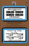 Hebrew/English Dictionary (2005)