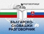 Българско-словашки разговорник (2006)