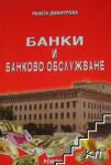 Банки и банково облужване (2005)