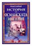История на Османската империя (2000)