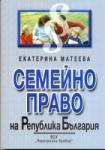 Семейно право на Република България (2010)