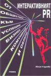 Интерактивния PR (2005)