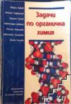 Задачи по органична химия (2011)