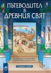 Пътеводител в древния свят (ISBN: 9789540126722)
