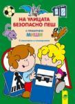 На улицата безопасно пеш с прилепчето Миши (ISBN: 9789540126418)