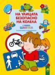 На улицата безопасно на колела с жабка Шляпка (ISBN: 9789540126425)