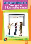 Интерактивната бяла дъска в класната стая (ISBN: 9789540126708)