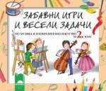 Забавни игри и весели задачи по музика и изобразително изкуство за 2. клас (ISBN: 9789540126937)