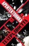 Архитектоника на театралността (ISBN: 9789540126968)