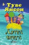 Лятна книга (ISBN: 9789545275203)