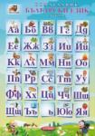 Помагалник 1-4 клас: Български език (2012)