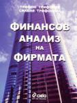 Финансов анализ на фирмата (ISBN: 9789546493927)