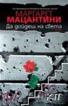 Да дойдеш на света (ISBN: 9786191500666)