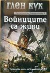 Хрониките на Черния отряд: Водата спи (2012)
