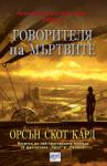 Говорителя на мъртвите (ISBN: 9789543892235)