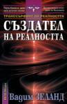 Създател на реалността (2006)