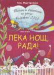 """Лека нощ, Рада! Кн. 2 от Тайни и вълшебства на улица """"Розмарин"""" №13 (2012)"""